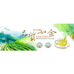 茶葉安心平台
