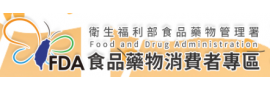 衛福部,食藥署,消費者專區