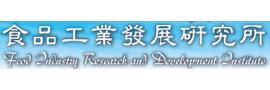 食品工業發展研究所
